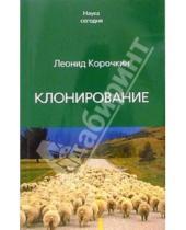 Картинка к книге Иванович Леонид Корочкин - Клонирование