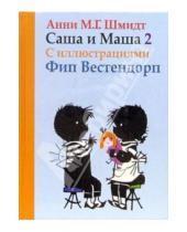 Картинка к книге Анни Шмидт - Саша и Маша 2: Рассказы для детей