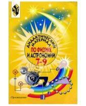 Картинка к книге Г. И. Кириллова Константиновна, Нина Гладышева - Физика и астрономия 7-9кл Дидакт. материал
