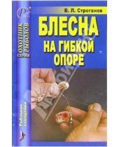 Картинка к книге Львович Валерий Строганов - Блесна на гибкой опоре