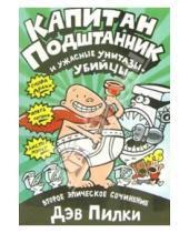 Картинка к книге Дэв Пилки - Капитан Подштанник и ужасные унитазы-убийцы: Второе эпическое сочинение