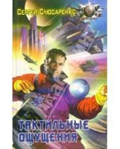 Картинка к книге Сергеевич Сергей Слюсаренко - Тактильные ощущения