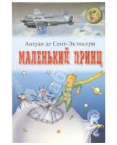 Картинка к книге де Антуан Сент-Экзюпери - Маленький принц: Сказка; Военный летчик: Повесть