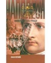 Картинка к книге Алексей Щербаков - Наполеон. Как стать великим