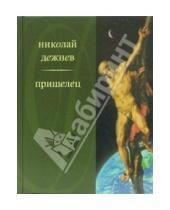 Картинка к книге Борисович Николай Дежнев - Пришелец