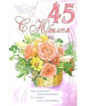 Картинка к книге Стезя - 3КТ-251/С Юбилеем 45/открытка-вырубка двойная