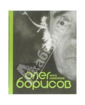Картинка к книге Олегович Юрий Борисов - Иное измерение