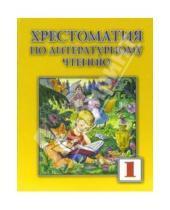 Картинка к книге Учебная и справочная литература - Хрестоматия по литературному чтению для 1 класса
