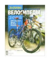 Картинка к книге За рулем - Мир велосипедов. Велосипеды 2006