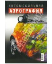 Картинка к книге За рулем - Автомобильная аэрография