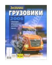 Картинка к книге За рулем - Мир грузовиков. Грузовики 2006
