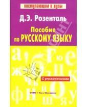 Картинка к книге Эльяшевич Дитмар Розенталь - Пособие по русскому языку. С упражнениями