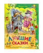 Картинка к книге Вильгельм и Якоб Гримм - Лучшие сказки