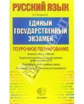 Картинка к книге Алексеевна Елена Влодавская - ЕГЭ 2006. Русский язык. Поурочное планирование