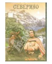 Картинка к книге Клаус Добберке - Северино
