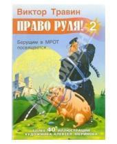 Картинка к книге Виктор Травин - Право руля! - 2