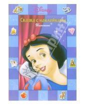 Картинка к книге Сказка с наклейками - Сказка с наклейками: Белоснежка