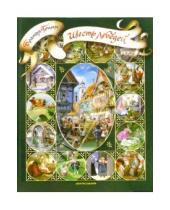 Картинка к книге Вильгельм и Якоб Гримм - Шесть лебедей