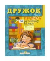 Картинка к книге А. И. Бахметьева - Правила по русскому языку для начальных классов