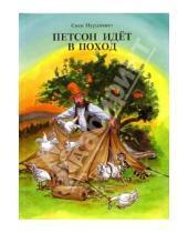 Картинка к книге Свен Нурдквист - Петсон идет в поход