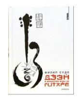 Картинка к книге Филип Судо - Дзэн и искусство игры на гитаре