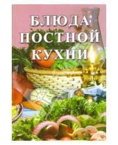 Картинка к книге Сборник кулинарных рецептов - Сборник: Блюда постной кухни