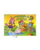Картинка к книге Детская настольная игра - Оловянный солдатик: Настольная игра