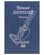 Картинка к книге Степанович Николай Гумилев - Избранное