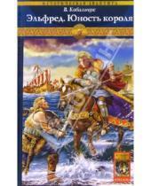 Картинка к книге В. Ковальчук - Эльфред. Юность короля