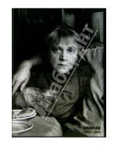 Картинка к книге Наталья Крымова - Имена. Избранное в 3-х книгах: Книга 2 (1972-1986)
