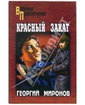 Картинка к книге Ефимович Георгий Миронов - Красный закат