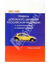 Картинка к книге В.К. Домашев - Правила дорожного движения РФ с иллюстрациями и комментариями ( от 01.04.06)