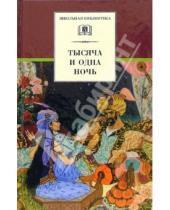 Картинка к книге Школьная библиотека - Тысяча и одна ночь : арабские сказки