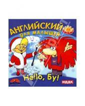 Картинка к книге Поиграй-ка! РС-игры - Hello, Бу! Английский для малышей (CDpc)