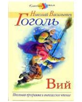 Картинка к книге Васильевич Николай Гоголь - Вий