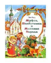 Картинка к книге Мартинович Эно Рауд - Муфта, Полботинка и Моховая Борода
