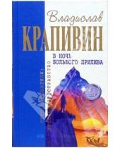 Картинка к книге Петрович Владислав Крапивин - В ночь большого прилива: Повести