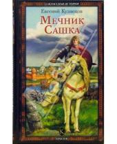 Картинка к книге Евгений Кузнецов - Мечник Сашка