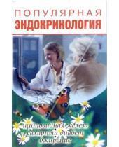 Картинка к книге Евгеньевич Василий Романовский - Популярная эндокринология: щитовидная железа, сахарный диабет, ожирение...
