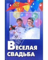Картинка к книге Савельевич Олег Бутаев - Веселая свадьба: Тосты. Пожелания. Хохмы. Розыгрыши. Свадебные забавы