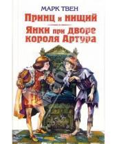 Картинка к книге Марк Твен - Принц и нищий. Янки при дворе короля Артура