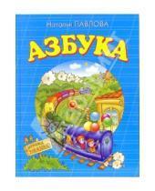 Картинка к книге Николаевна Наталья Павлова - Азбука