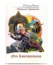 Картинка к книге Валерьевна Наталья Иртенина - Меч Константина