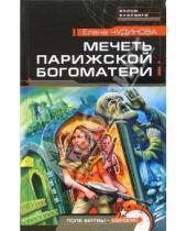 Картинка к книге Петровна Елена Чудинова - Мечеть Парижской Богоматери: Роман
