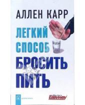 Картинка к книге Аллен Карр - Легкий способ бросить пить