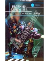 Картинка к книге Евгений Гаркушев - Грани матрицы