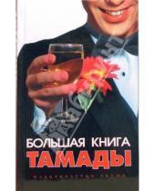 Картинка к книге Любовь Панкова - Большая книга тамады