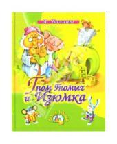 Картинка к книге Агнеш Балинт - Гном Гномыч и Изюмка.