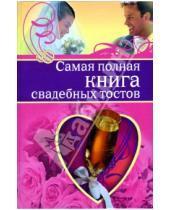 Картинка к книге Николаевна Ольга Крылова - Самая полная книга свадебных тостов