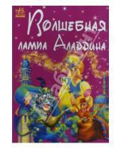Картинка к книге Ранок - Волшебная лампа Аладдина